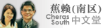 Cheras Chinese